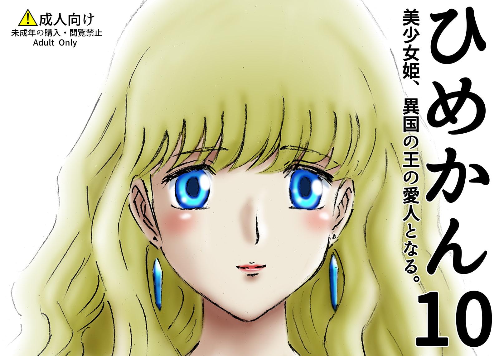ひめかん10美少女姫、異国の王の愛人となる。