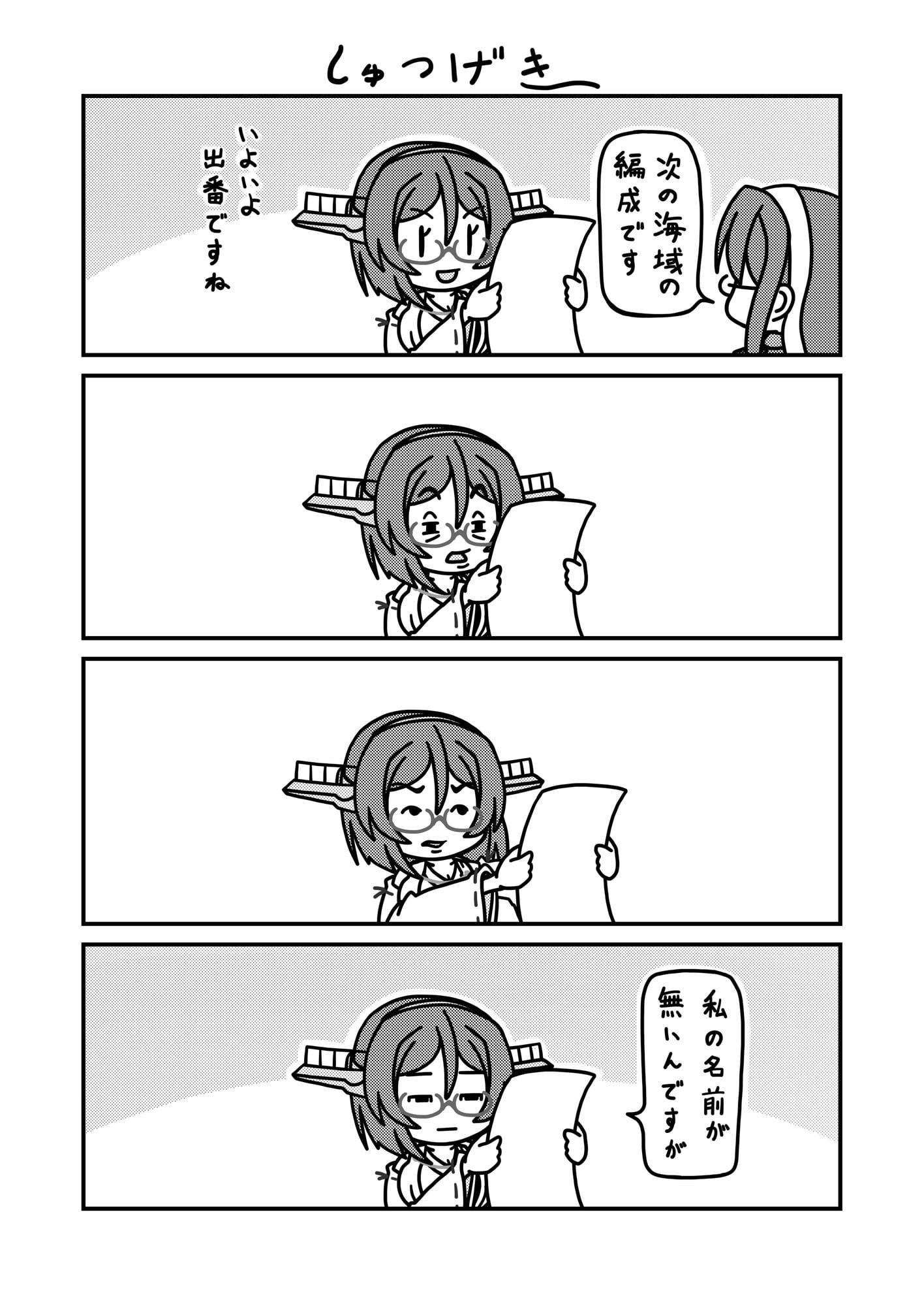 きりしまみれ6