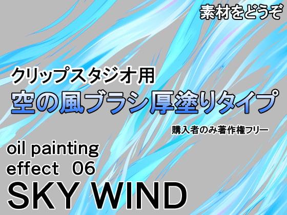 素材をどうぞ『空の風ブラシ厚塗りタイプ』