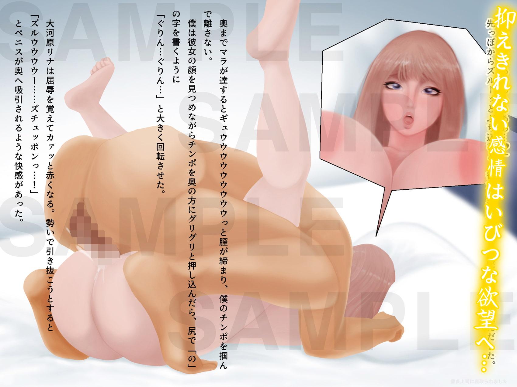 RJ342845 童貞上司に寝取られました [20210918]