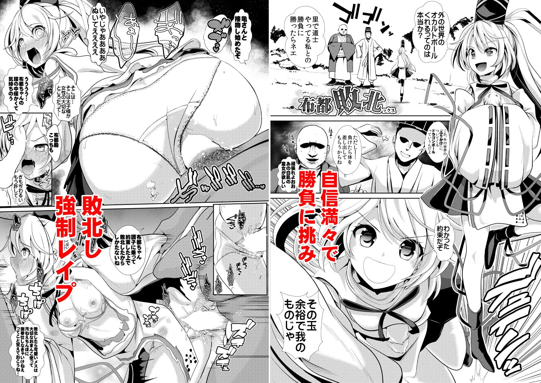 東方特殊シチュ短編総集編 シコるッ1のサンプル画像