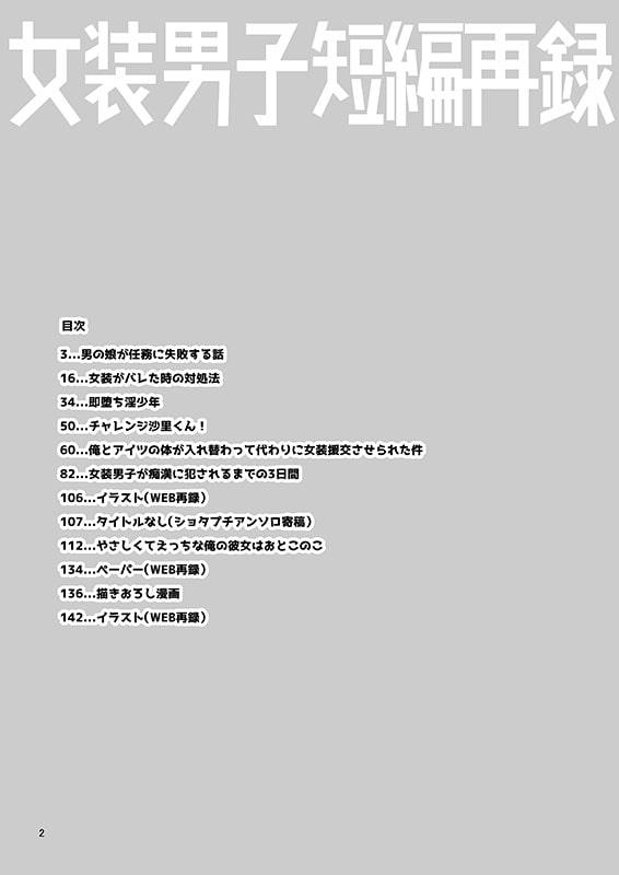 女装男子短編再録