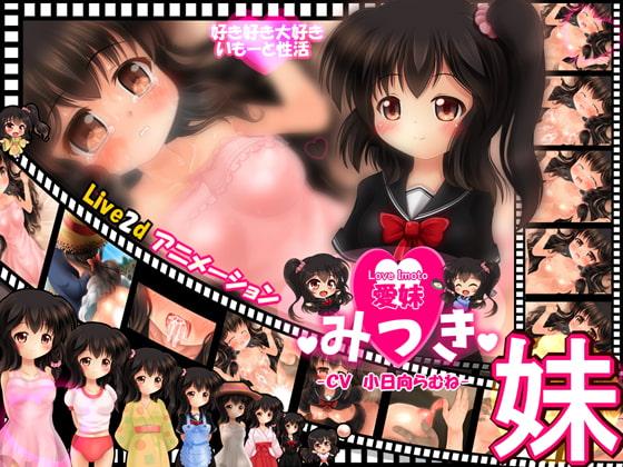 【新着同人ゲーム】【愛妹】みつき ~Live2dアニメーション~のアイキャッチ画像
