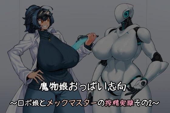 魔物娘おっぱい志向~ロボ娘とメックマスターの搾精実験その2~