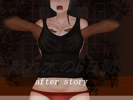RJ342950 離れ木の5日間 after story [20210917]