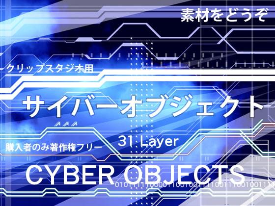 素材をどうぞ『サイバーオブジェクト』
