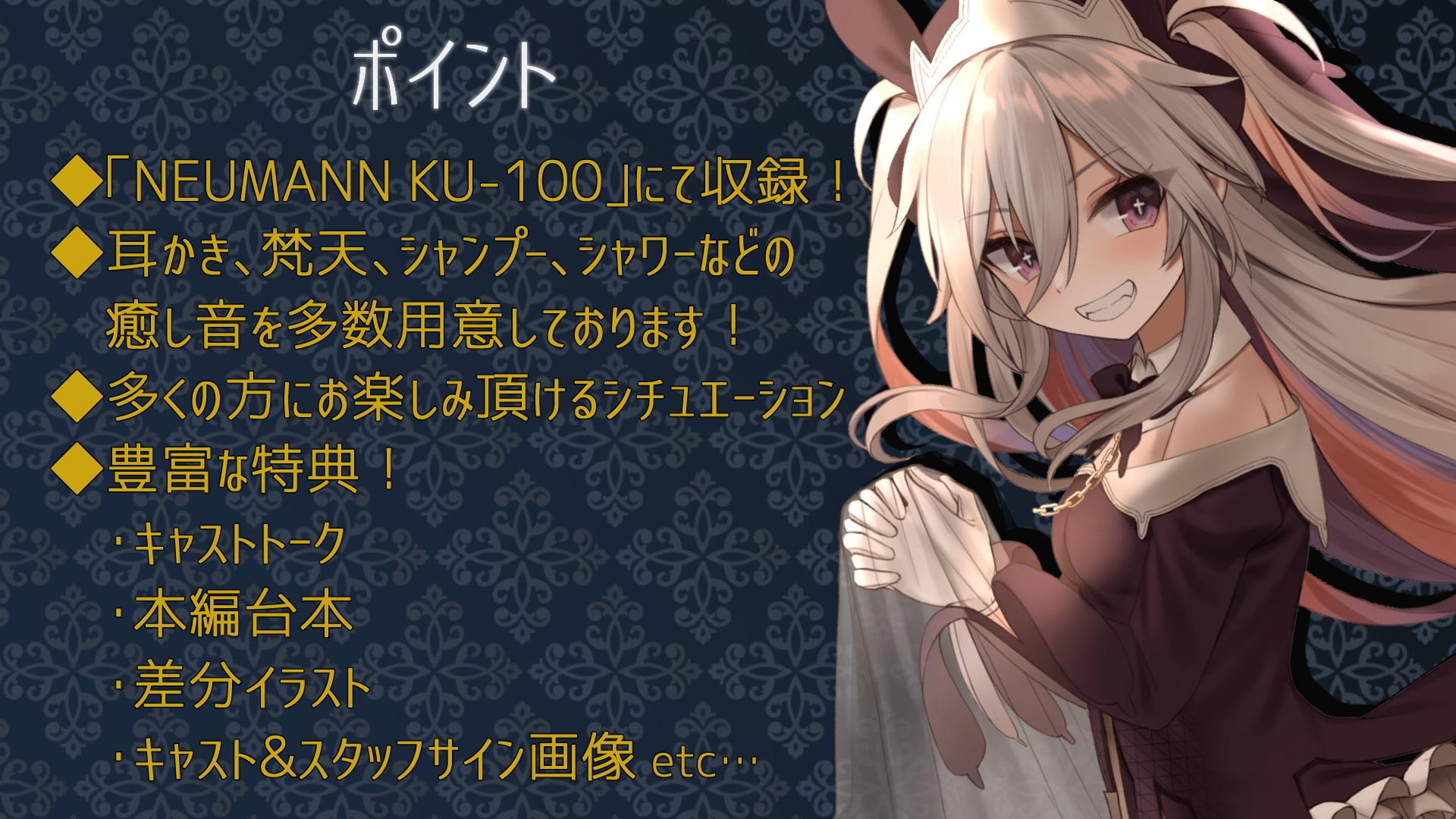 【耳かき/シャンプー】シスターれりあと子羊の懺悔室(仮)【KU-100/バイノーラルマイク】(商品番号:RJ342991)