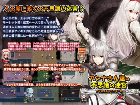 【新着同人ゲーム】アイギスキャラクターズ アンナさん達の不思議の迷宮のアイキャッチ画像