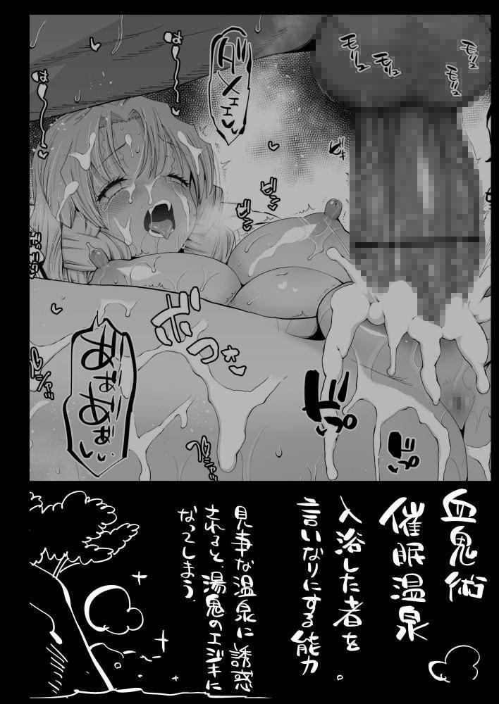 RJ342997 催眠温泉 甘○寺蜜璃 妊娠中 [20210925]