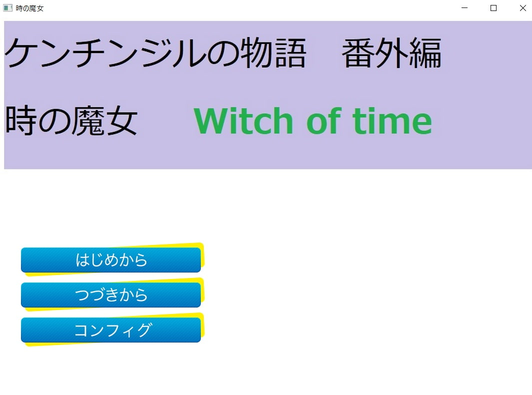 RJ343031 時の魔女~Witch of Time~ [20210911]