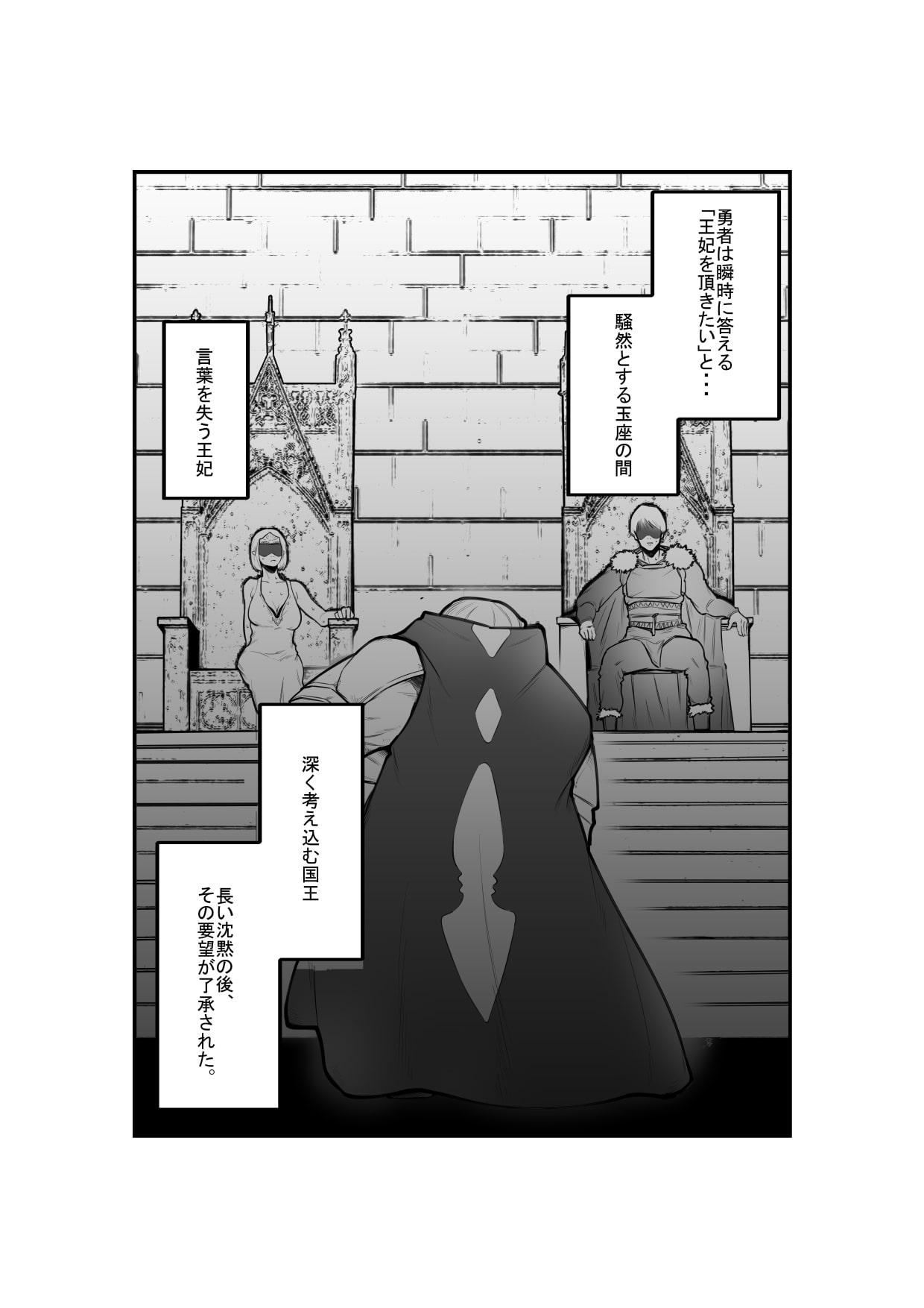 魔王を倒した勇者が王女を寝取る