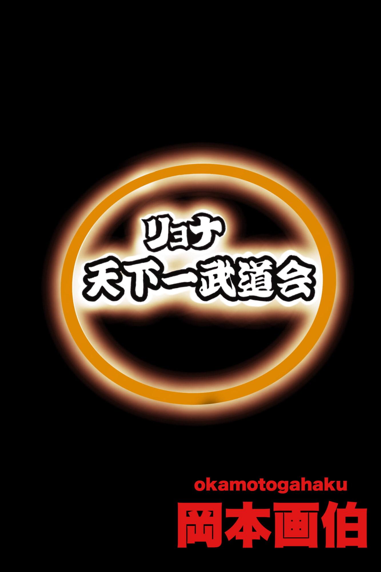 リョナ天下一武道会 2 〜無限リョナ地獄〜