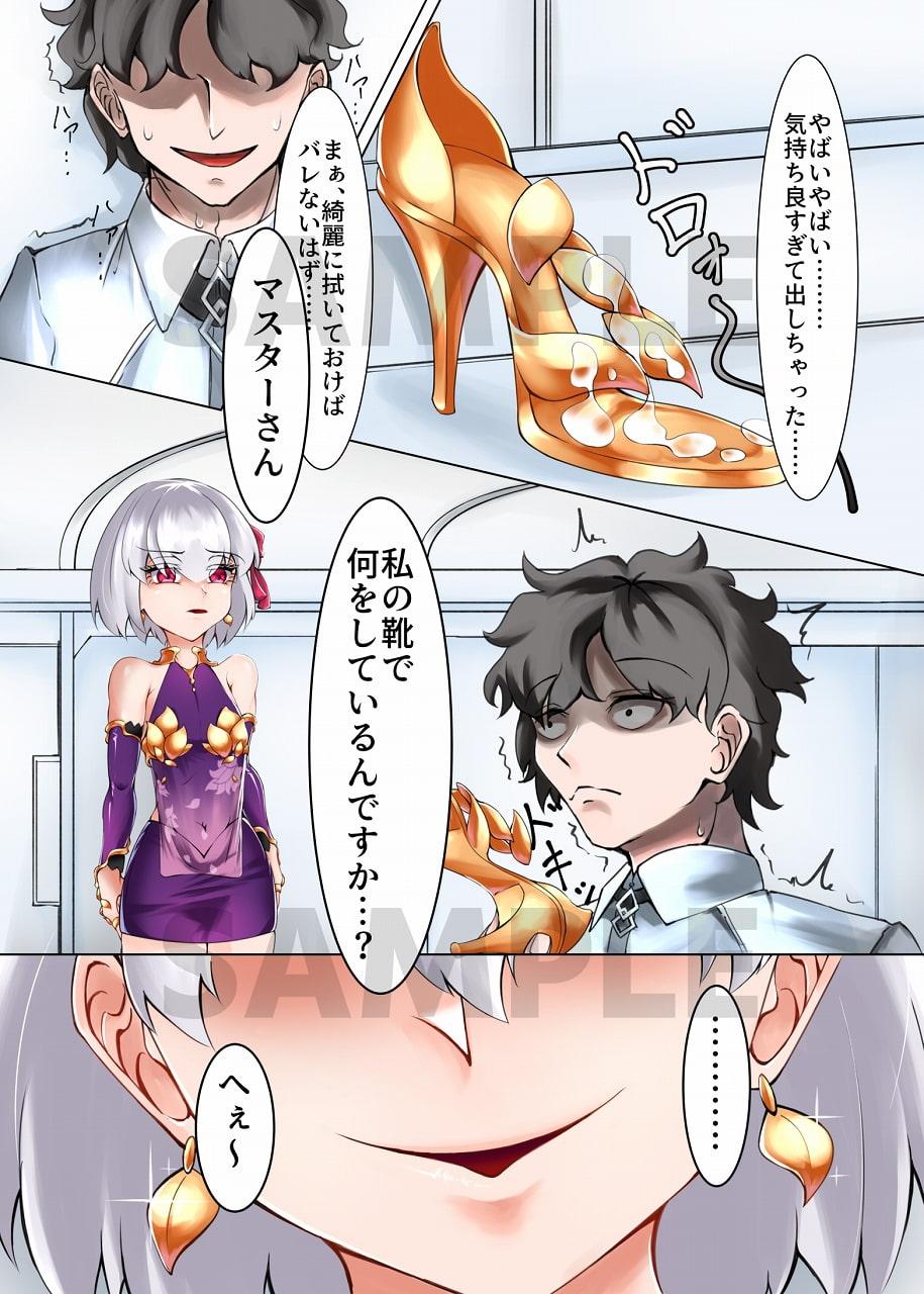 RJ343156 愛の女神様のおみ足に夢中 [20210912]