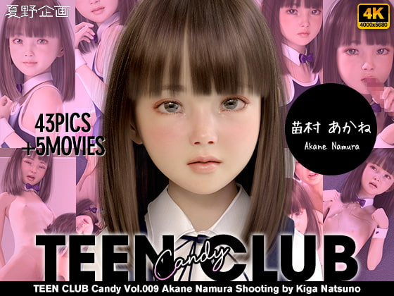 RJ343161 TEEN CLUB Candy 009 苗村 あかね [20210918]