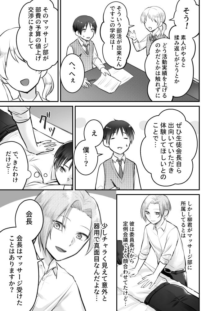 生徒会長マッサージ