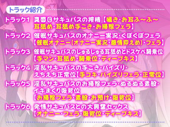 【KU100】真面目サキュバスちゃんは催眠アプリで簡単にチ○ポ奴隷になりました。