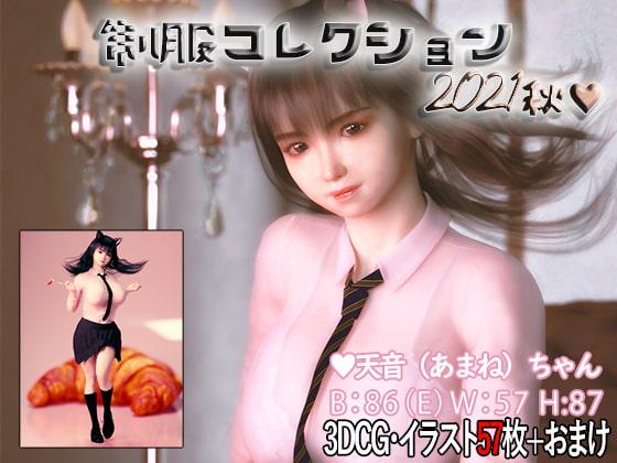 RJ343226 制服コレクション2021秋 [20210913]