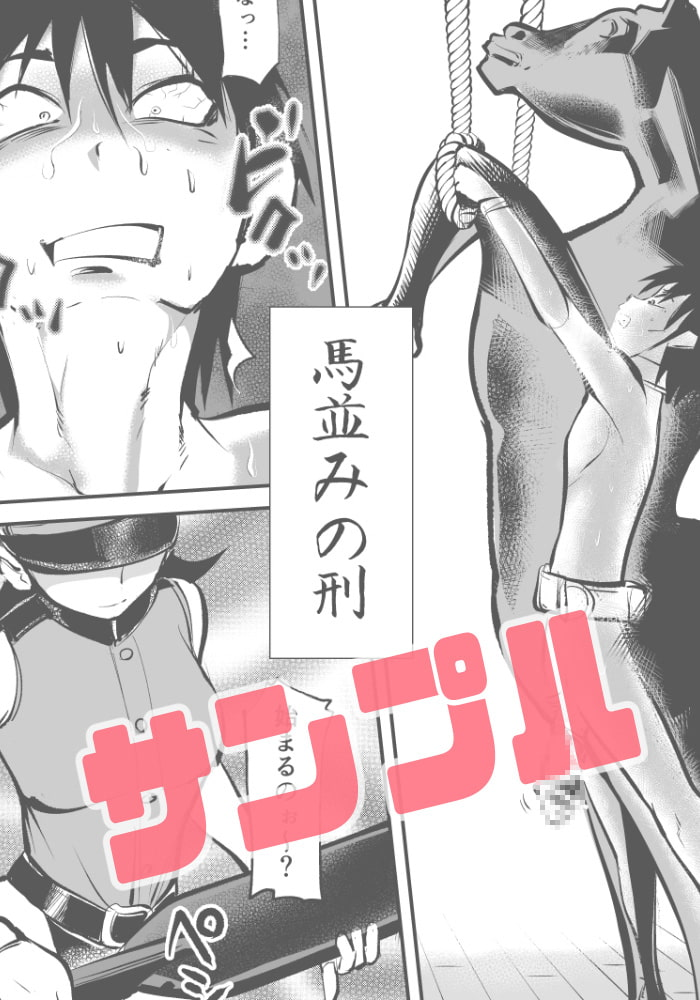 チン刑執行3~タヌキの金玉編~