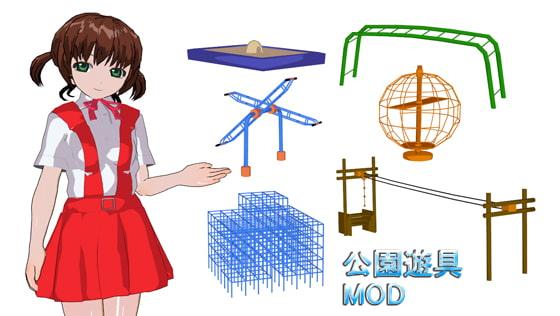 RJ343248 公園遊具MOD [20210913]
