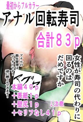 【新着同人誌】アナル回転寿司のアイキャッチ画像