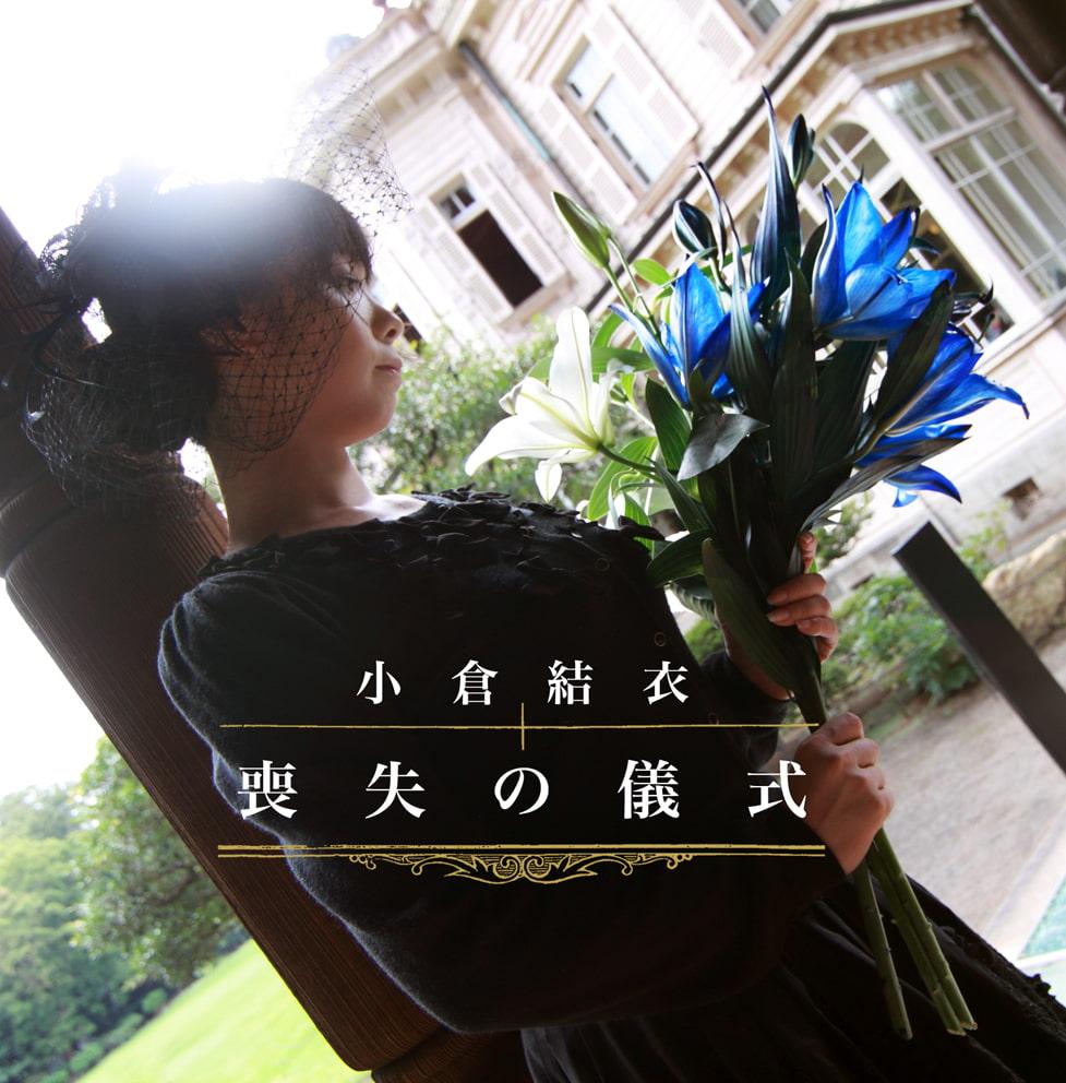Sleep Walker - Ballad - (Off Vocal) / 歌詞カード同梱 / 付録付き / 小倉結衣