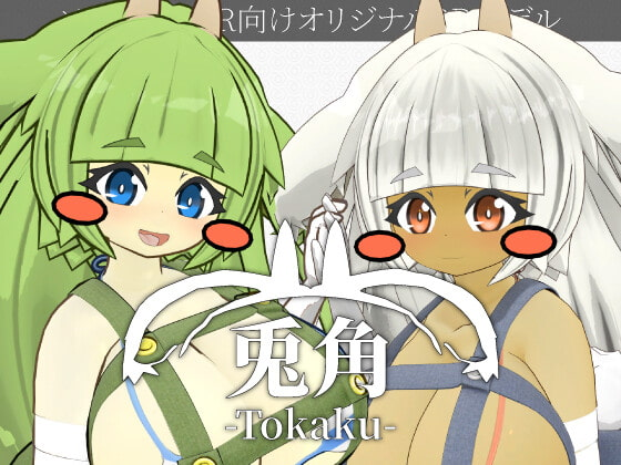 RJ343376 兎角 -Tokaku- NSFW(R-18)セット - ソーシャルVR向けオリジナル3Dモデル [20210914]
