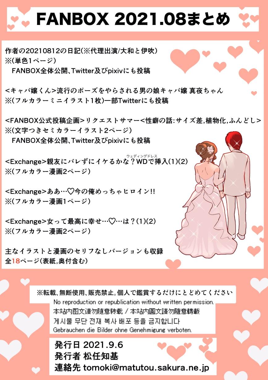 FANBOX2021.08まとめ