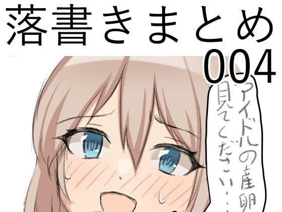落書きまとめ004