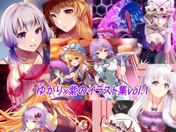 ゆかり×紫のイラスト集vol.1