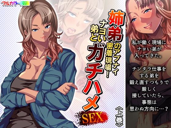 【新着同人誌】姉弟のアブナイ密着現場!ナヨい弟とガチハメSEX 上巻のアイキャッチ画像