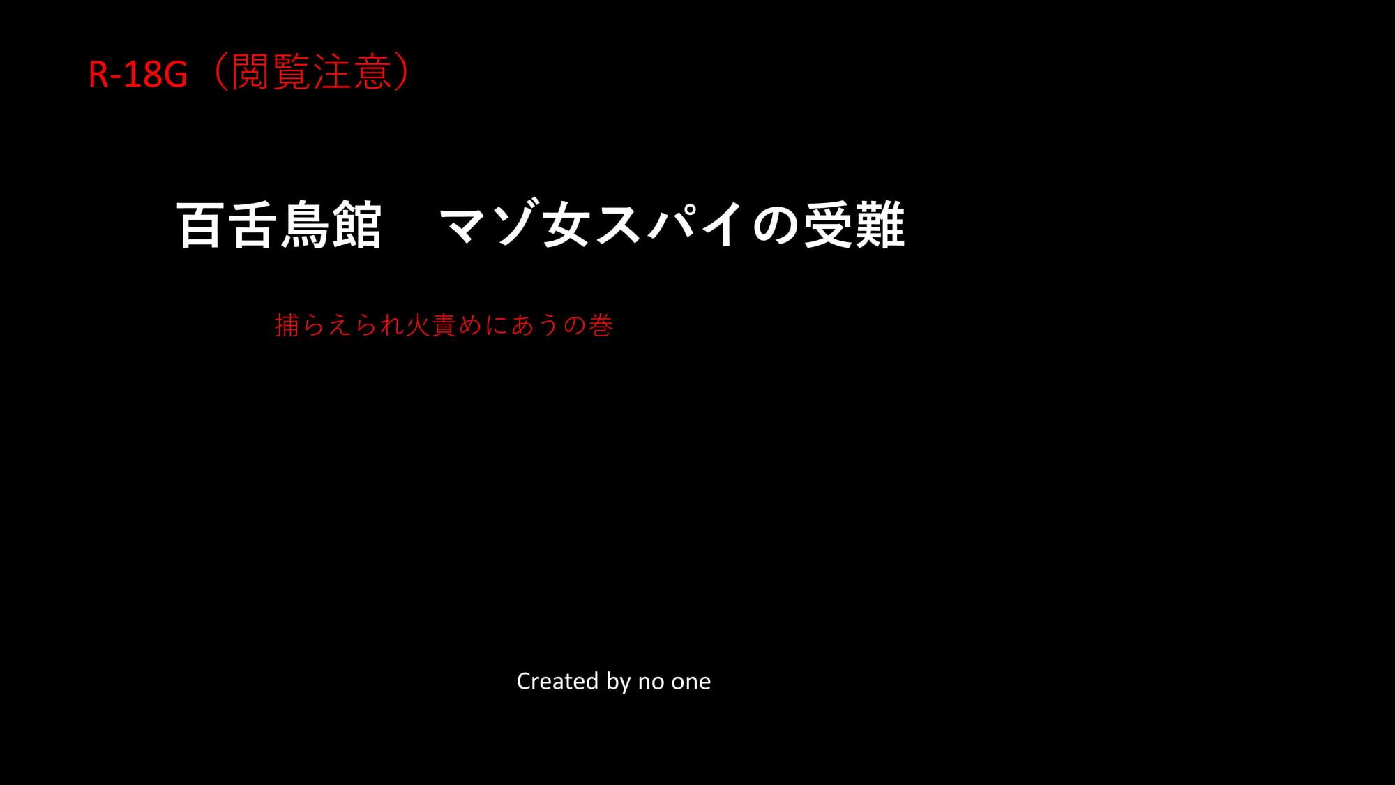 RJ343613 百舌鳥館シリーズ マゾ女スパイの受難 [20210916]