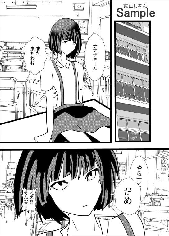 学校のエロイうわさ ナナ子さんがきた!!9