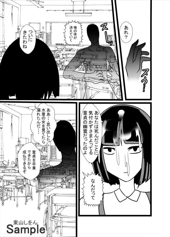 学校のエロイうわさ ナナ子さんがきた!!10