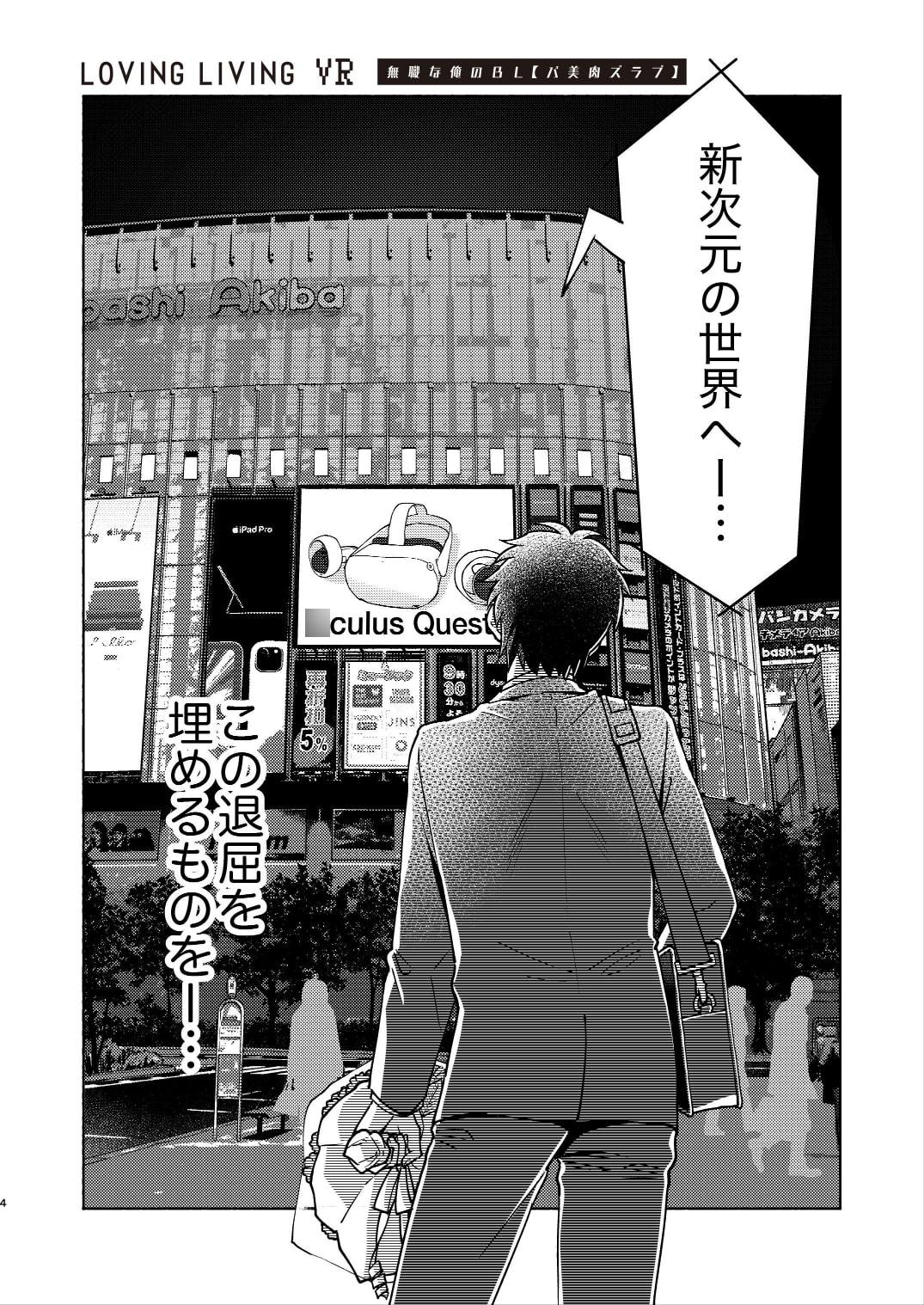 Loving Living VR. 無職な俺のBL(バ美肉ズラブ)