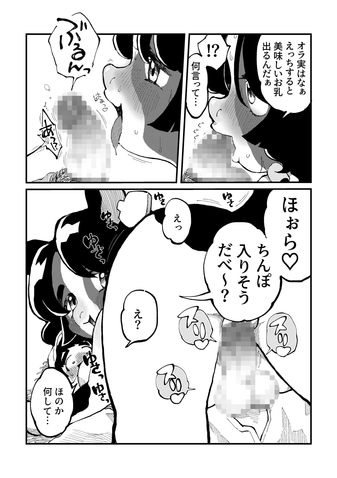 RJ343748 搾りたてほのかのミルク [20210920]