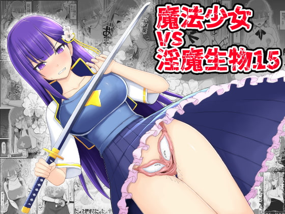 RJ343776 魔法少女vs淫魔生物15 [20210917]