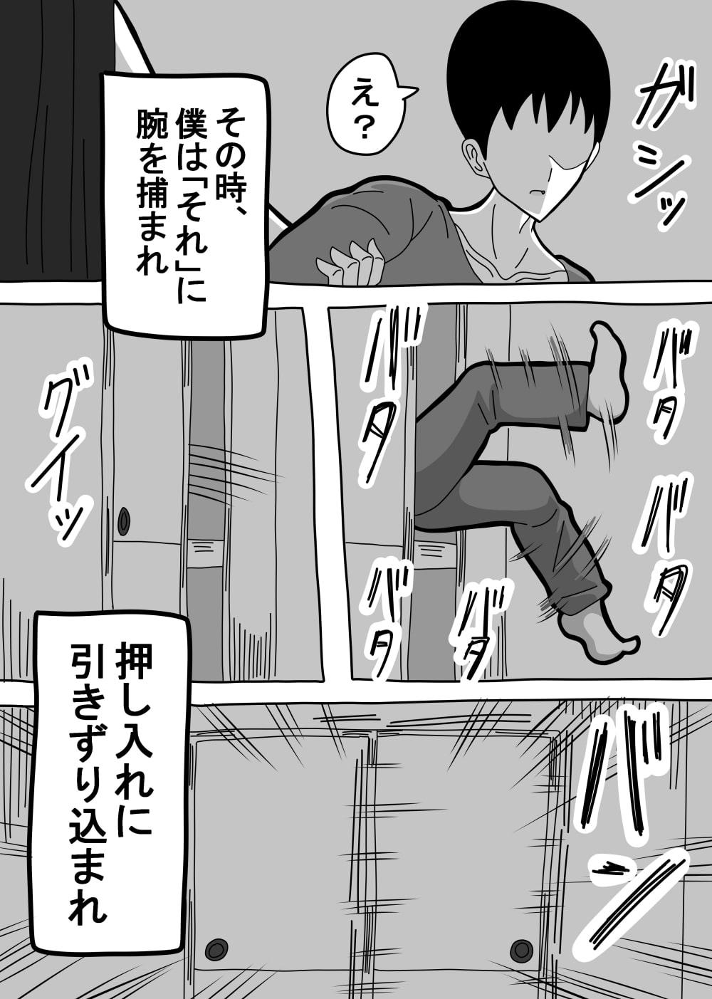 RJ343816 押入ノ怪 [20210918]