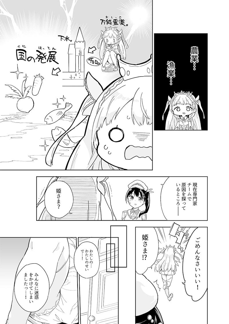 姫さまそれは聖水ですか?総集編6