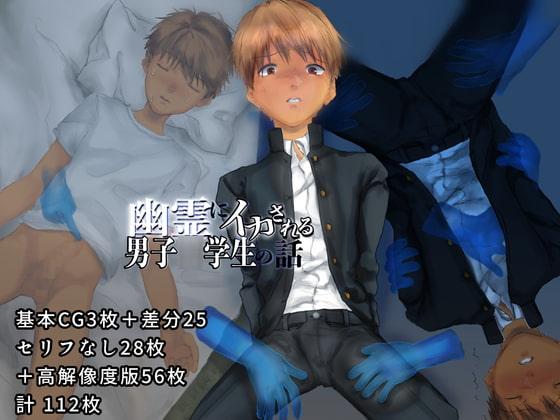 RJ343876 幽霊にイカされる男子○学生の話 [20210918]