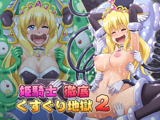 姫騎士徹底くすぐり地獄2