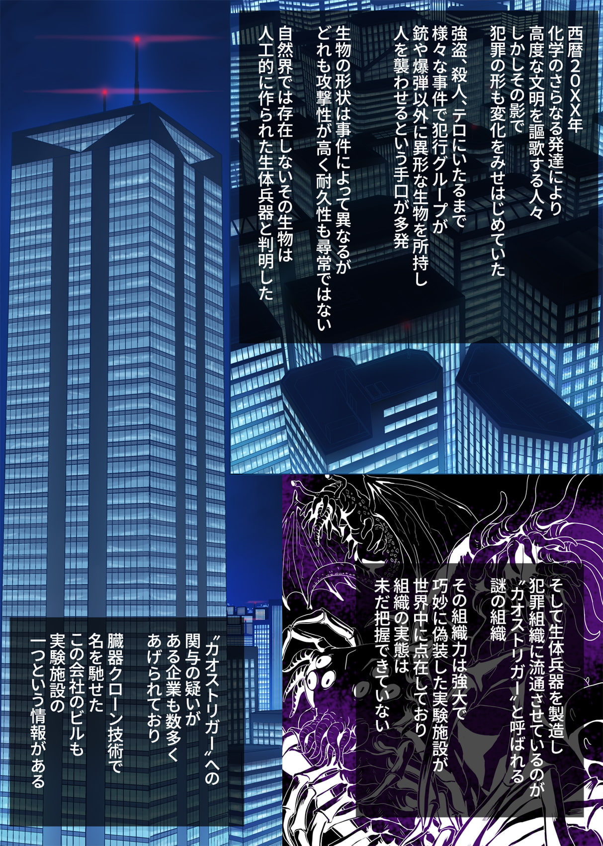 潜入捜査官勇水ルイ1