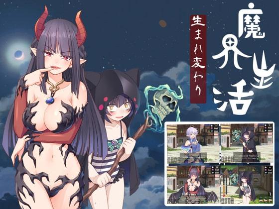 【新着同人ゲーム】魔界生活のアイキャッチ画像