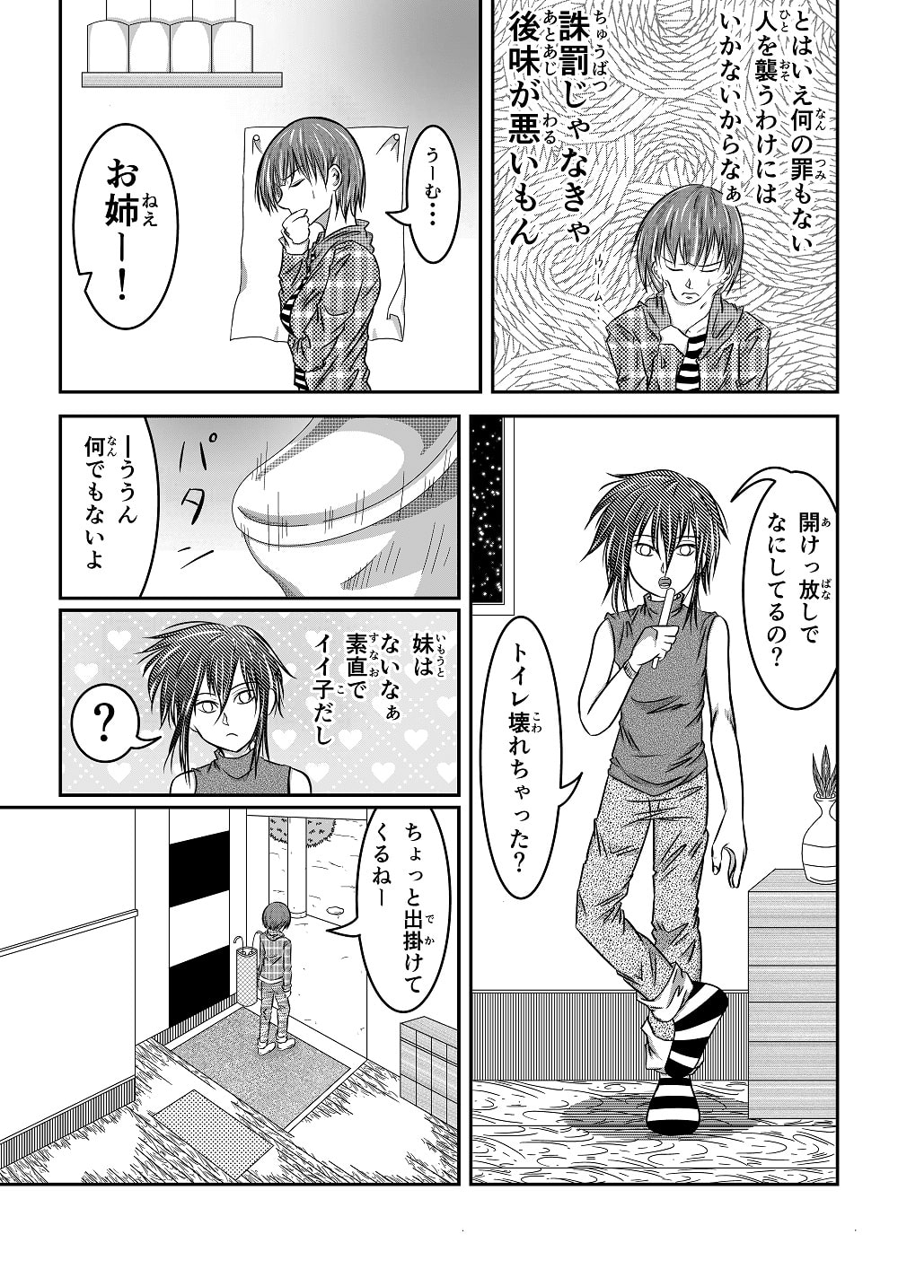 ふたなり姉
