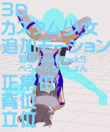 RJ344152 3Dカスタム少女追加モーション混在SmallPack5(ぺろぺろもーしょん) [20210921]