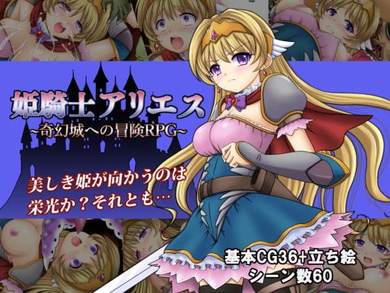 RJ344157 姫騎士アリエス ~奇幻城への冒険RPG~ [20211008]