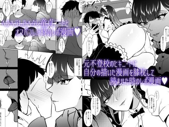 オフパコレポ漫画総集編のサンプル画像
