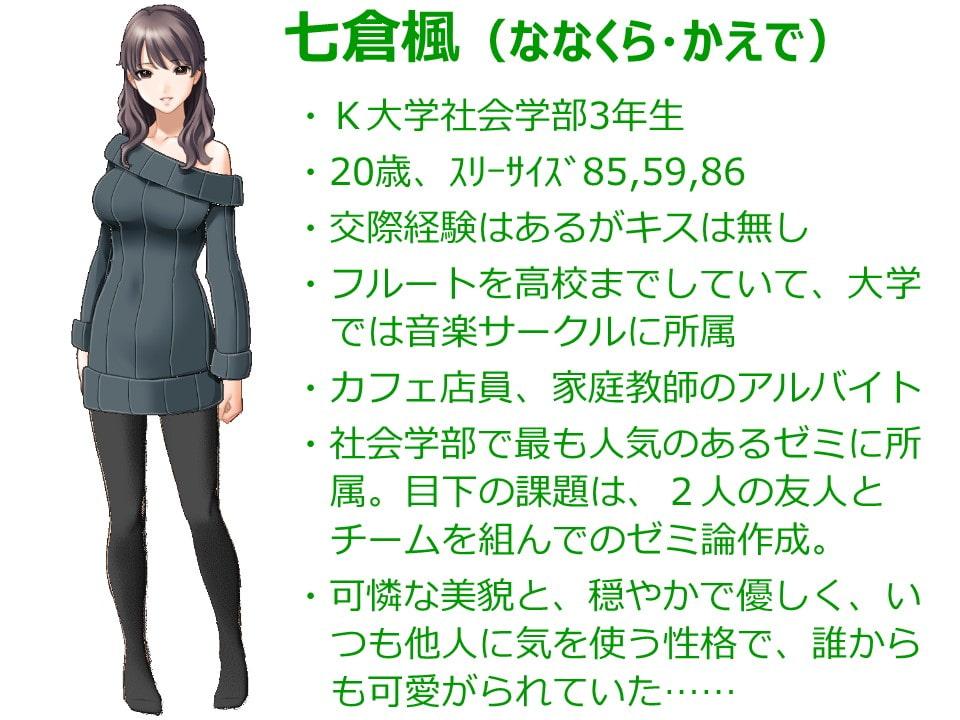女子大生・楓(1)~キャバクラ潜入編~
