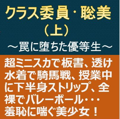 RJ344279 クラス委員・聡美(上)~罠に堕ちた優等生~ [20210922]