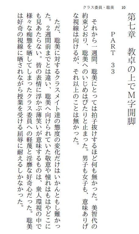 RJ344281 クラス委員・聡美(下)~優等生強制露出~ [20210922]