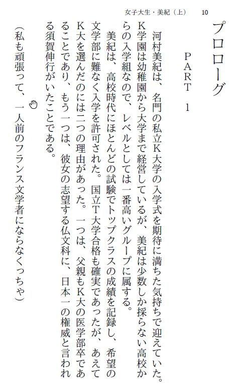 女子大生・美紀(上)~学用患者の罠~